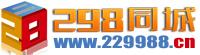 298同城分类信息网